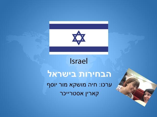 הבחירות בישראל by קארין אסטרייכר