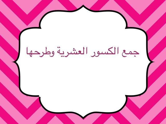 جمع الكسور العشرية وطرحها by رنده عبدالله