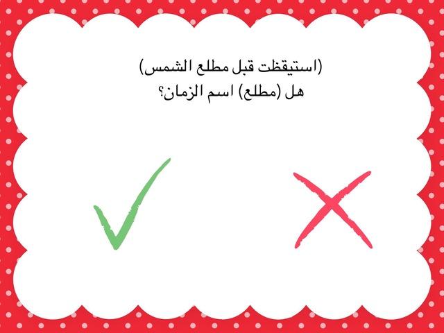 درس لغتي by ليان الزهراني