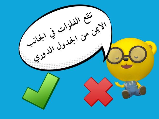 الخصائص الكيميائيه by Nona ff
