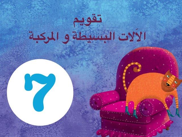 الاَلات البسيطة و المركبة by bashayer ml