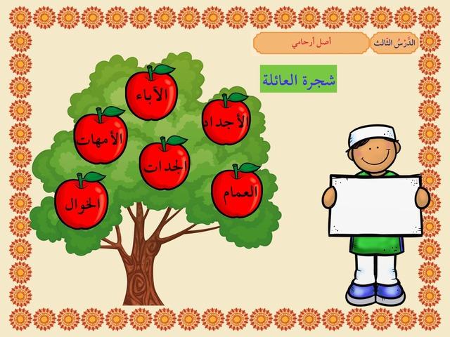 الدرس  الثالث صلة الرحم  by Sanaa Albraak