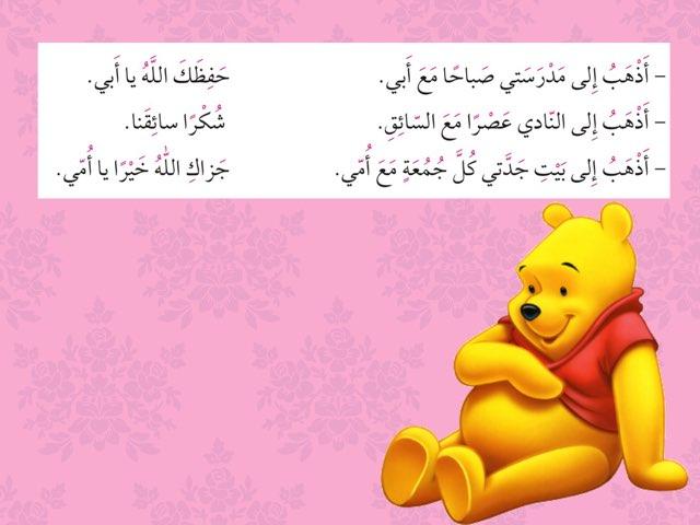درس الْيَوْمَ by Manar Mohammad