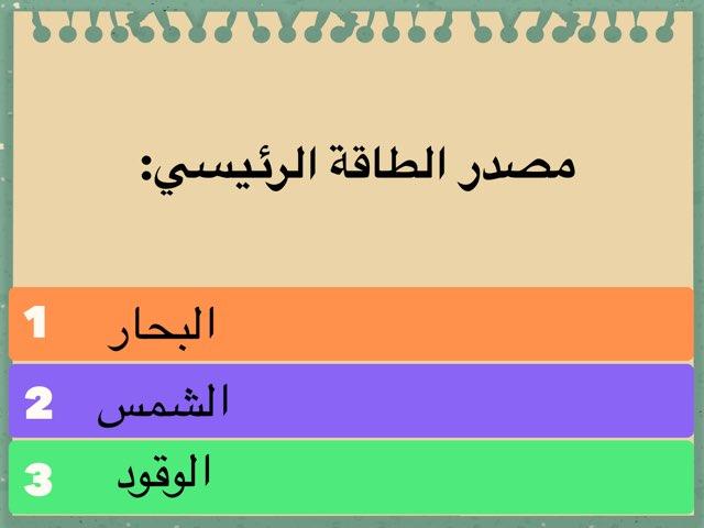 الطاقة by abla ohoud