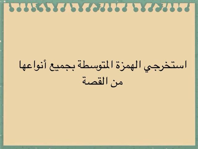 الهمزة المتوسطة by ebtisam hasan Amri