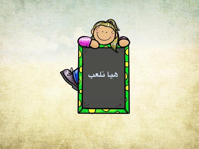 لعبة المستقيمات المتوازية والمتعامدة by أمل القحطاني