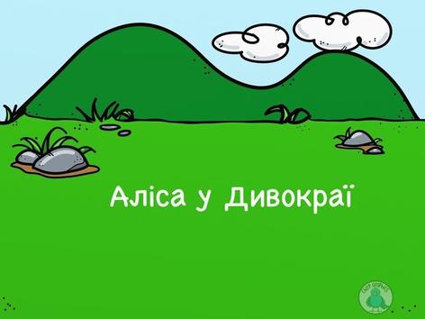 Подорож З Алісою  by Tanya Mazur