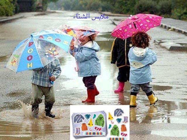 ملابس الشتاء by Mona Hijazi