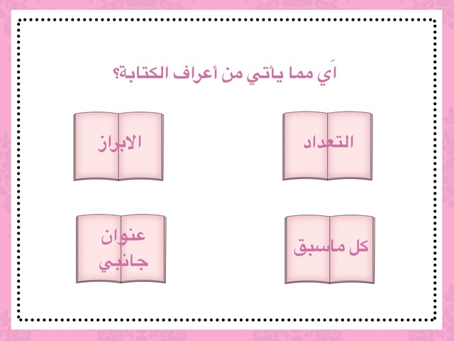 كفايات إملائية  by Semat Alsaeed