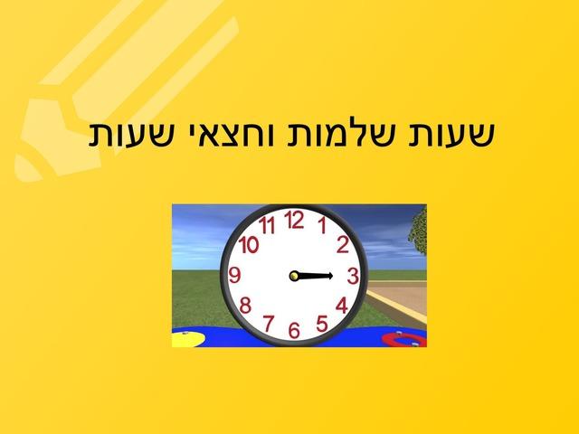 שעון - שעות שלמות וחצאי שעות חזרה 1 by ספיר