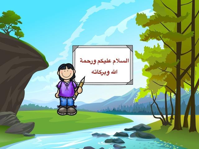 ثامن ف٢ by Mohammed Altobi