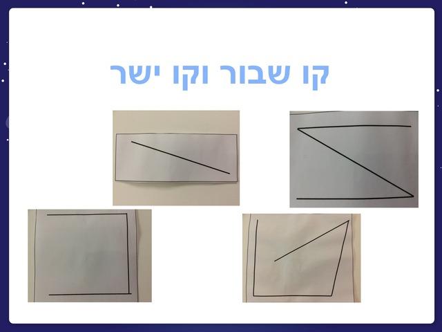 קו שבור וקו ישר by אורים אילת