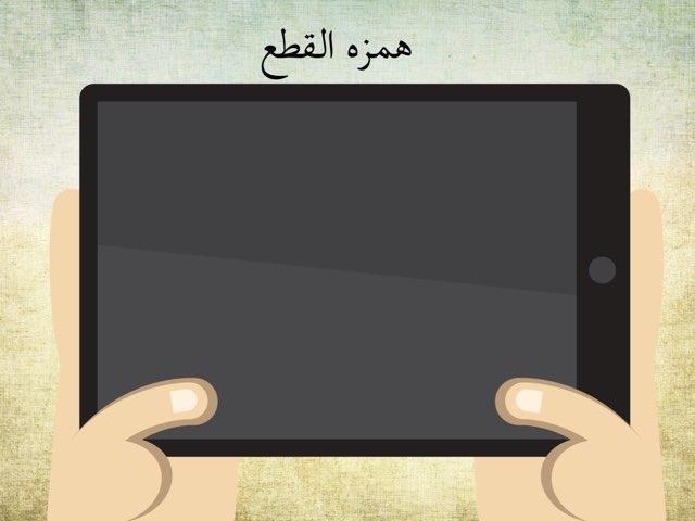 همزة القطع by Fatmah Al-Otibi