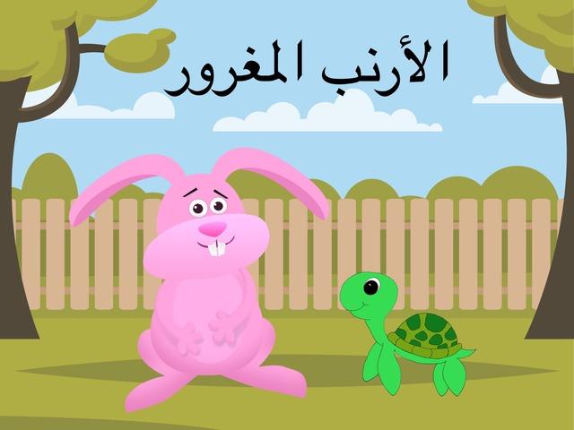 الأرنب المغرور by Enas Solaiman