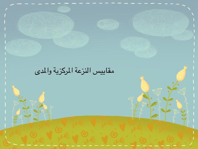 مقاييس النزعة المركزية والمدى  by Emee Tamimi