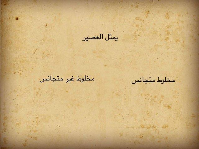 كيمياء  by Fatimah Almohsen