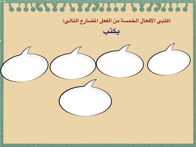 لغتي ه by Azhar Arabia