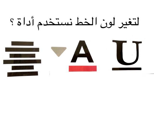 مراجعته معالج النصوص by Asmaa Alturkiat