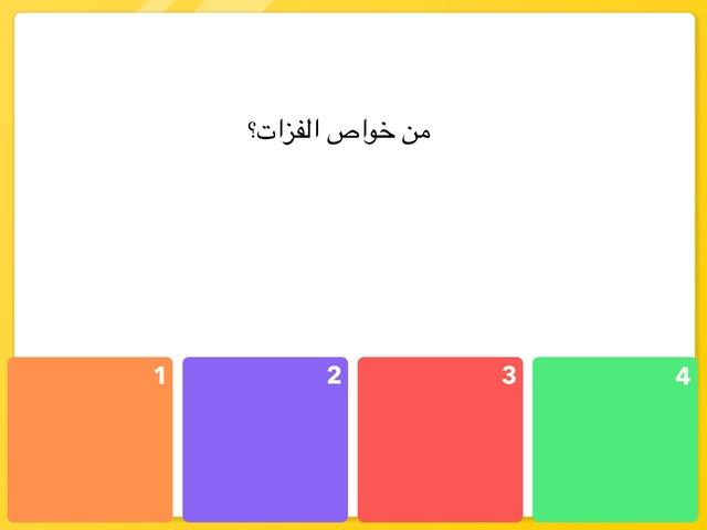الكيمياء ليلي by لولو احمد