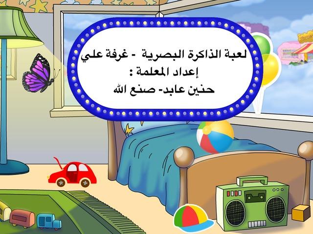 لعبة ذاكرة البصرية - في غرفة علي  by Hanen Sanallah