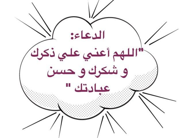 أداوم علي العمل الصالح  by shahad naji