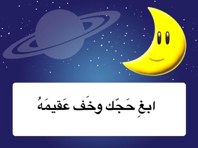 اللام الشمسية by Manar Mohammad