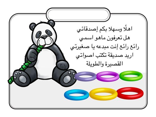 حرف الدال  by نادية القحطاني