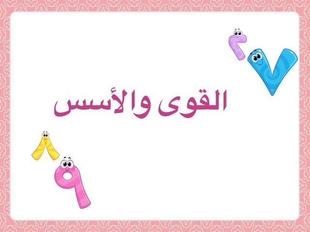 لعبة القوى by lolo ALharbi