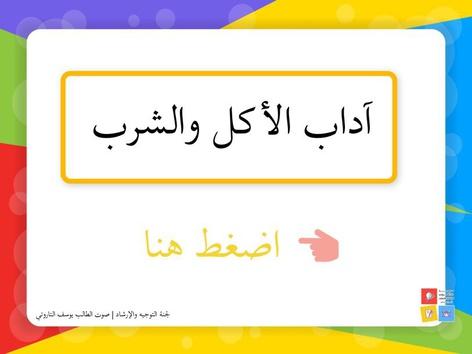 آداب الأكل والشرب by JEHAD ALI