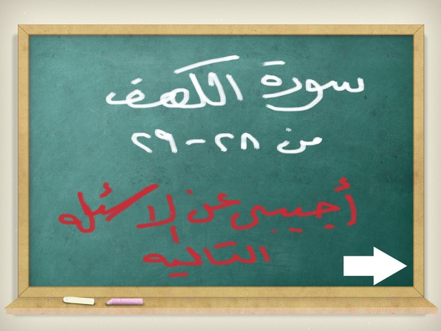 تفسير سورة الكهف من ٢٨-٢٩ by نوره الغامدي