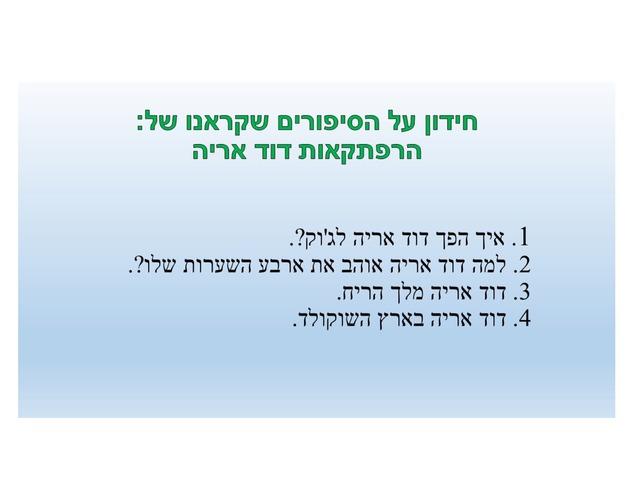 חידון דוד אריה by מירית אוחיון