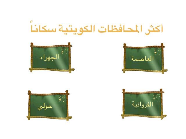 السكان في بلادي الكويت by Moony Alenezi