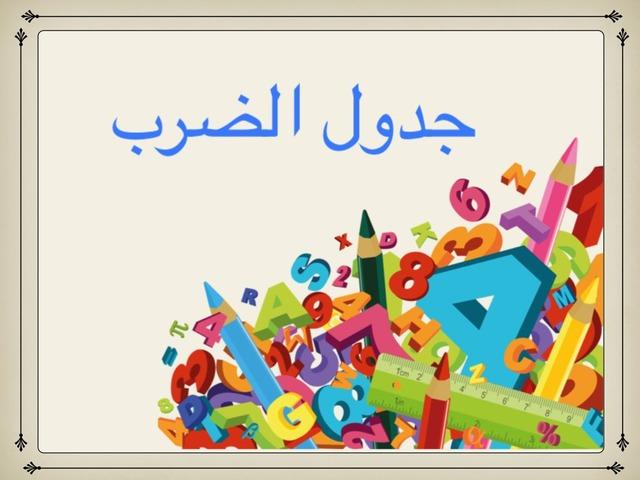 قلعة الرياضيات by مويضي الجبيري