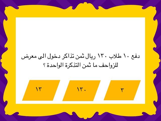 انماط القسمة by علي فهد