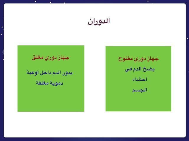 تابع by نورة أحمد