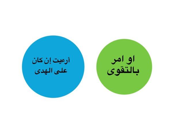 العلق by Reem Alazmi