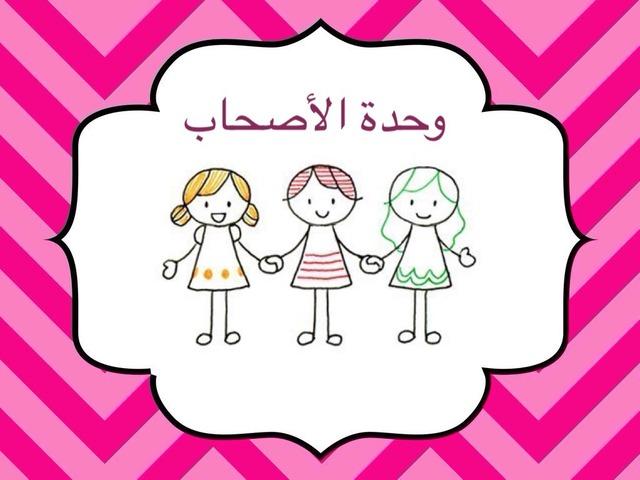 وحدة الاصحاب  روضة الطموح الحكومية  by kidz_altomoh روضة الطموح الحكوميه
