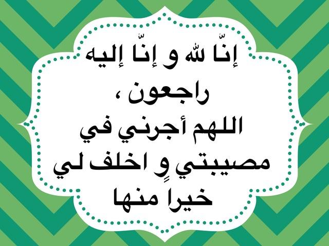 تكفير الذنوب  by shahad naji