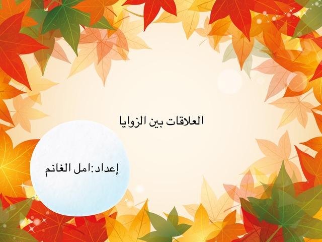 العلاقات بين الزوايا by امل الغانم