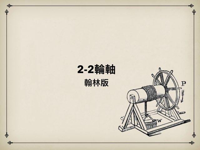 2-2輪軸 by yenj wu