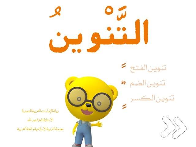 التنوين  by Faiza Abdulla