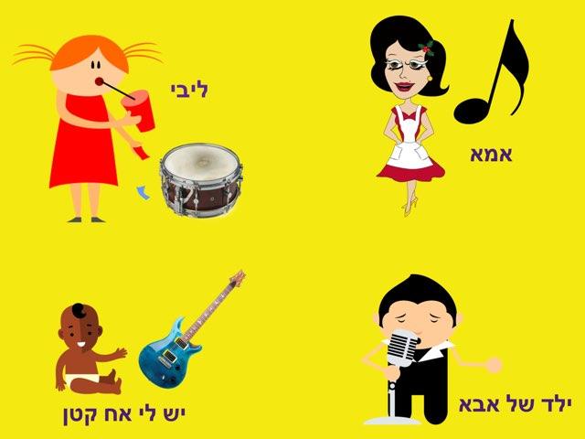 שירים ליום המשפחה by Beit Issie Shapiro