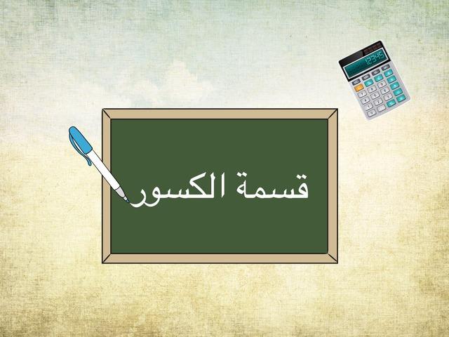 قسمة الكسور by 3na Happy