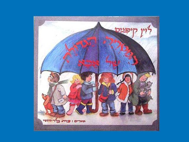 המטריה הגדולה של אבא by חגית אברהם