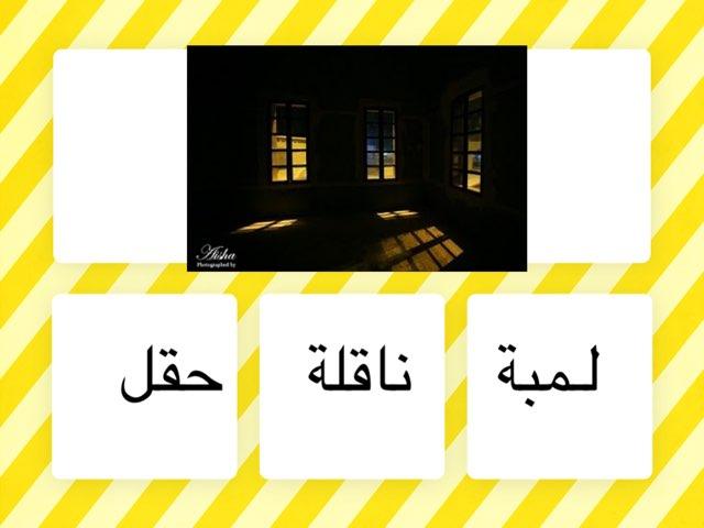 لعبة 22 by Rabea Alrashidi