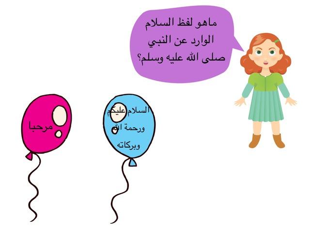 سلام النبي by خديجة القرشي