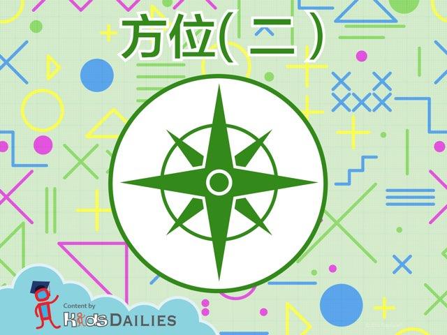 辨認方位(二) by Kids Dailies