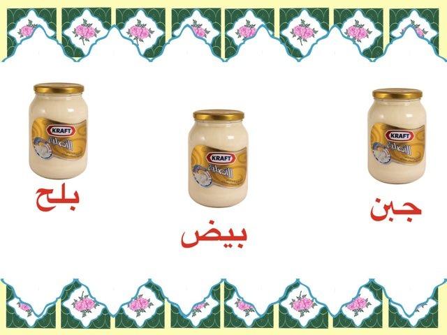 لعبة 154 by نوف حمد