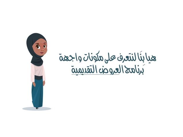 درس العروض التقديمية by marwa alghafri