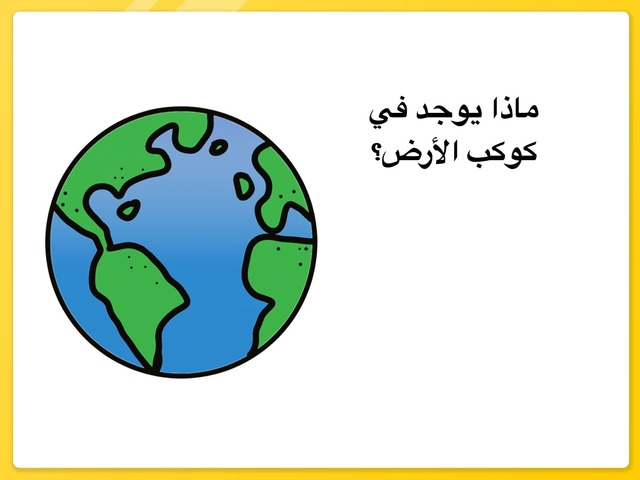أهمية الماء للكائن الحي by شريفه الغنام
